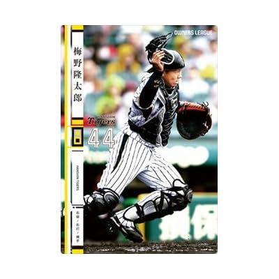 オーナーズリーグ OL19 N(W) 梅野 隆太郎/阪神 OL19-085