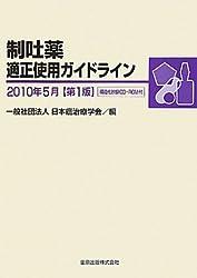 制吐薬適正使用ガイドライン<2010年5月>