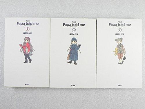 Papa told me 完全版 コミック 全3巻完結セット (愛蔵版コミックス)