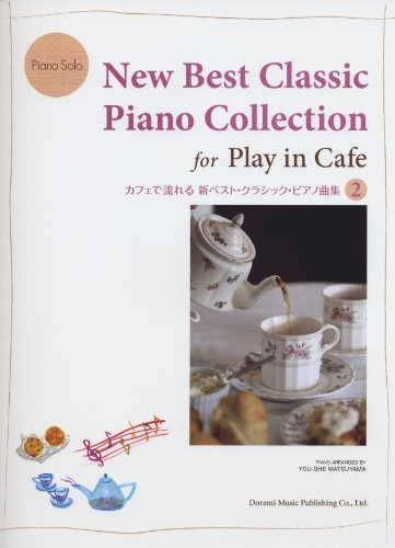 Piano Solo カフェで流れる 新ベストクラシックピアノ曲集(2) (ピアノ・ソロ)