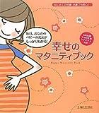 幸せのマタニティブック―はじめての妊娠・出産でも安心!