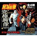 北斗の拳究極胸像フィギュアシリーズ第1弾 北斗神拳編 全4種