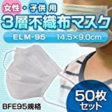 【子供・女性用マスク】3層不織布マスク・50枚入×1箱(50枚)〈BFE95規格〉花粉症やインフルエンザなどの感染症予防に