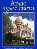 Wonders of the World (0528834436) by Burton, Rosemary