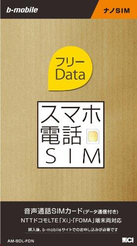 日本通信 bモバイル スマホ電話SIM フリーData ナノSIM [AM-SDL-FDN]