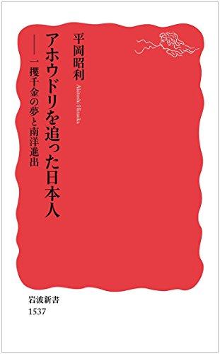 アホウドリを追った日本人――一攫千金の夢と南洋進出 (岩波新書)