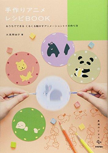 手作りアニメ レシピBOOK (美術のじかん)