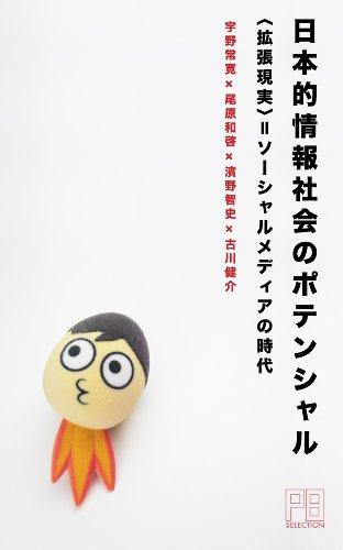 日本的情報社会のポテンシャル ―〈拡張現実〉=ソーシャルメディアの時代