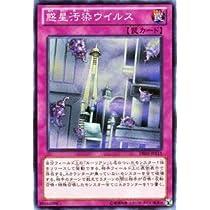 遊戯王カード 【惑星汚染ウイルス】 DE03-JP111-N ≪デュエリストエディション3 収録カード≫