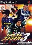 echange, troc J-League Perfect Striker3