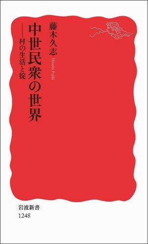 中世民衆の世界――村の生活と掟 (岩波新書)