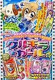 きらりん☆レボリューションハッピー★アイドルライフ公式ガイド (ちゃおコミックススペシャル)