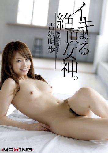 [吉沢明歩] イキまくる絶頂女神。 吉沢明歩