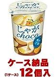 【1ケース納品】【1個あたり148円】ブルボン じゃがチョコ 塩バニラ味 32g×12個入
