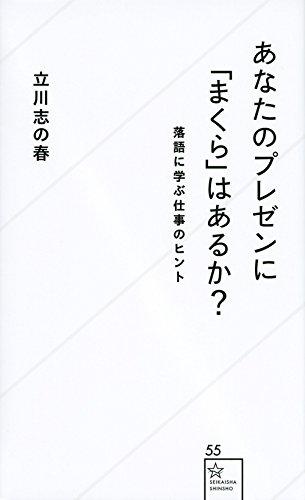 あなたのプレゼンに「まくら」はあるか? 落語に学ぶ仕事のヒント (星海社新書)の詳細を見る