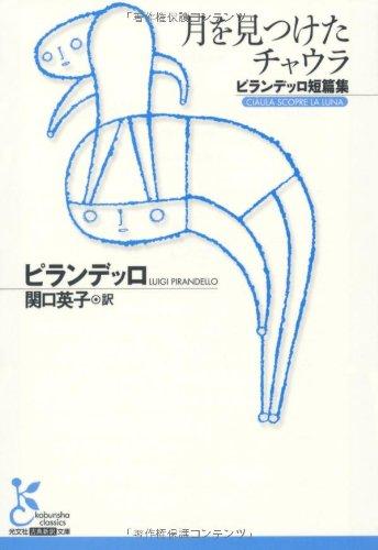 月を見つけたチャウラ: ピランデッロ短篇集 (光文社古典新訳文庫)