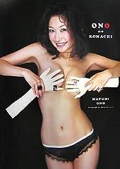 ONO no KOMACHI 小野真弓写真集 (DVD付き)