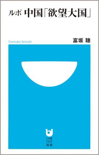 ルポ 中国「欲望大国」 (小学館101新書)