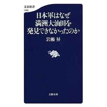日本軍はなぜ満洲大油田を発見できなかったのか〈電子書籍Kindle版もあります〉
