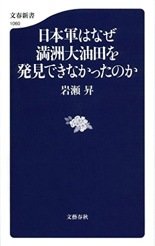 失敗の本質ーエネルギー版『日本軍はなぜ満洲大油田を発見できなかったのか』