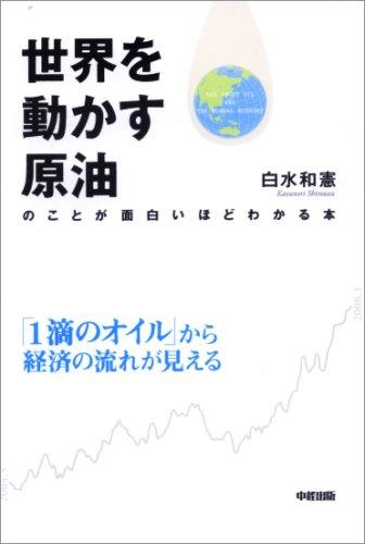 世界を動かす原油のことが面白いほどわかる本