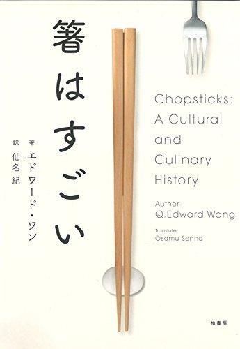 『箸はすごい』身近すぎて知られていない二本の魅力