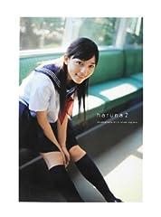 川口春奈 写真集 『 haruna2 』