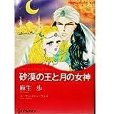 砂漠の王と月の女神 (ハーレクインコミックス・キララ)