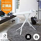 【ホワイト】山崎実業 アイロン台 tower スタンド式 折りたたみ 人気 おすすめ おしゃれ タワー