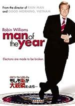 ロビン・ウィリアムズのもしも私が大統領だったら・・・ (Man Of The Year)