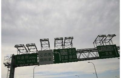 ポストカード「名古屋都市高速道路 料金所看板 この先別料金」絵はがきハガキ葉書