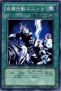 遊戯王カード 【 自律行動ユニット 】 EE1-JP087-N 《エキスパートエディション1》