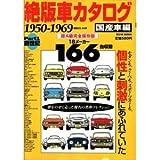 絶版車カタログ 国産車編 part 1 1950ー1969(昭和25ー44年) (EICHI MOOK)