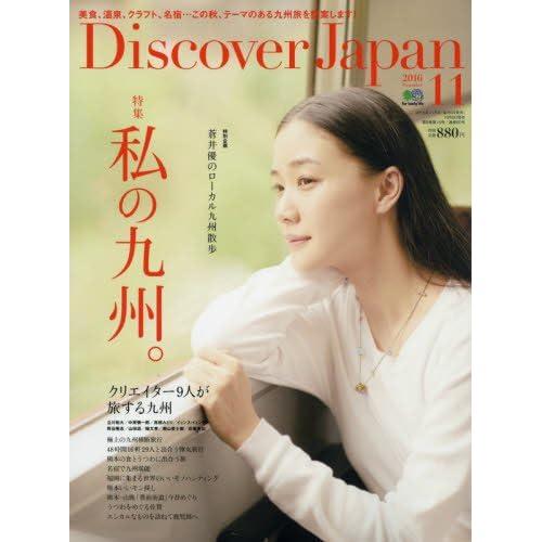 Discover Japan(ディスカバージャパン) 2016年 11 月号