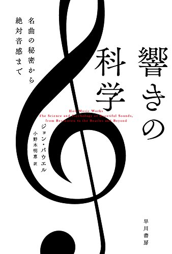 響きの科学―名曲の秘密から絶対音感まで (ハヤカワ・ノンフィクション文庫)