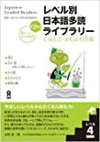 Japanese Graded Readers: Level 4 Vol 1 (Japanese Edition)