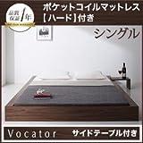 IKEA・ニトリ好きに。スタイリッシュ・フロア・ヘッドレスベッド 【Vocator】ウォカトール 【ポケットコイルマットレス:ハード付き】 シングル | ブラック