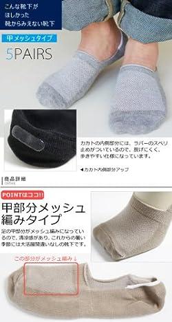 ローファーやデッキシューズに使える靴下【メンズ フットカバー】【甲メッシュタイプ】 5足セット 【靴下 メンズ】