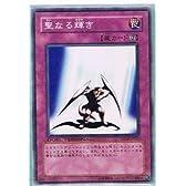 遊戯王シングルカード 聖なる輝き ノーマル dt03-jp047