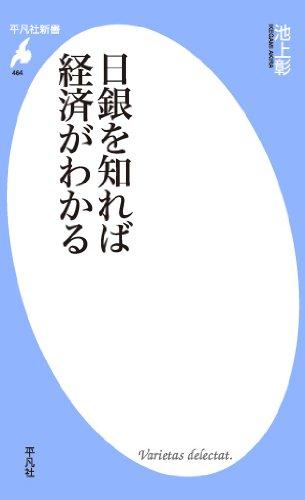 日銀を知れば経済がわかる: 464 (平凡社新書)