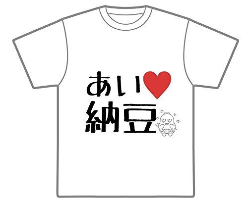 ねば~る君 Tシャツ アイねば納豆 (S)