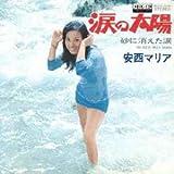 涙の太陽 (MEG-CD)