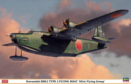 """1/72 川西 H8K2 二式大型飛行艇 12型 """"第851航空隊"""""""