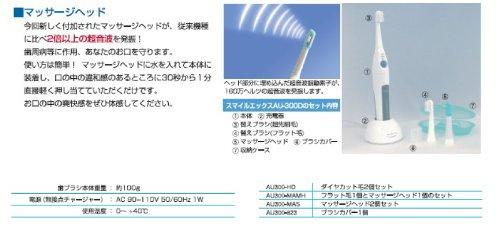 東レ ウルティマ製造元 超音波 歯ブラシ AU300D スマイルエックス