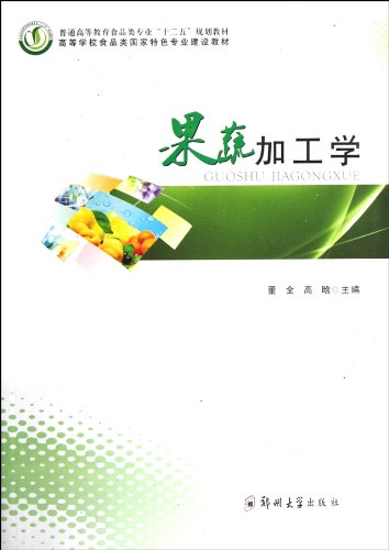 Fruit And Vegetable Processing front-990908