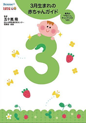 3月生まれの赤ちゃんガイド