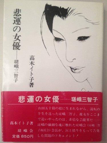 瑳峨三智子の画像 p1_21