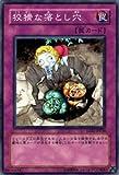遊戯王カード 【 狡猾な落とし穴 】 EXP2-JP030-N 《 エクストラパックVol.2 》