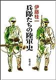 兵隊たちの陸軍史 (新潮文庫)