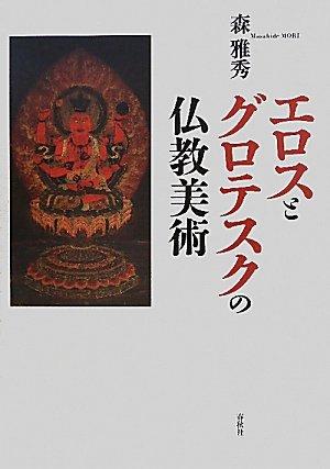 エロスとグロテスクの仏教美術 書影